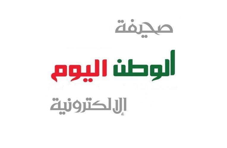 شعار صحيفة الوطن اليوم الإلكترونية
