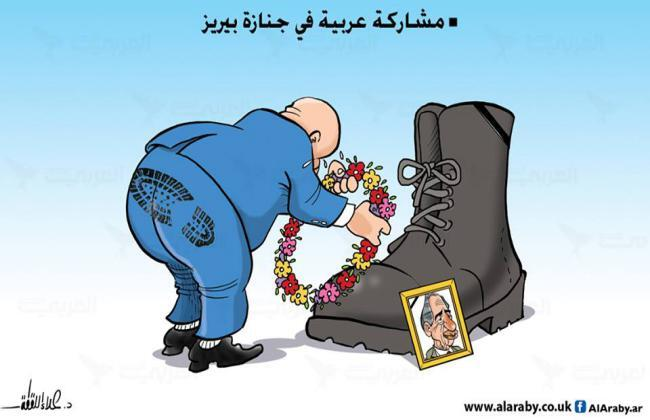جنازة شمعون بيريز بمشاركة عربية