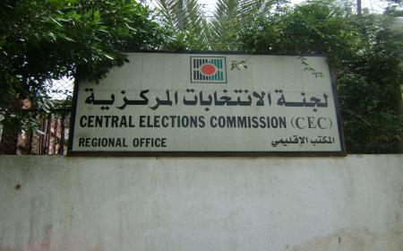 لجنة الانتخابات المركزية