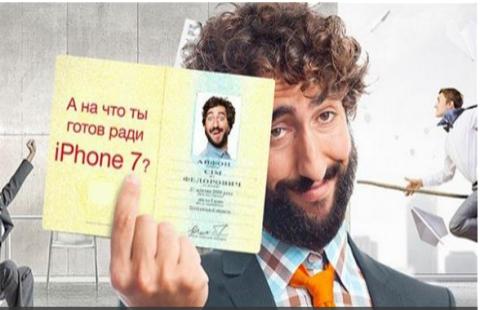 شركة تقدم لك هاتفاً مجانياً شرط أن تغير اسمك إلى آي فون7