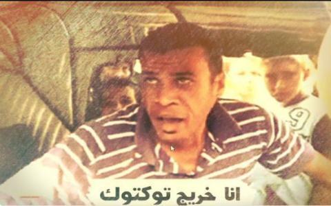 """فيديو - فصاحة سائق """"توك توك"""" مصري تجبر المذيع على بث حديثه دون حذف.. وتصبح حديث رواد التواصل الإجتماعي!"""
