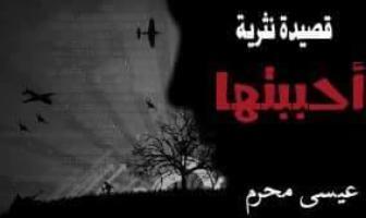 أحببتها.......(فلسطين)
