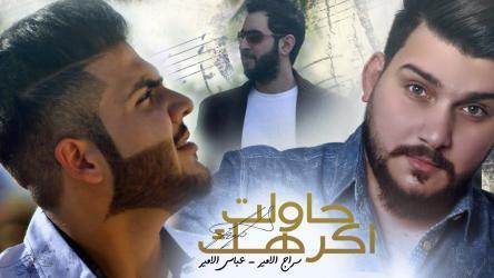 سراج الامير و عباس الامير و صهيب السامر