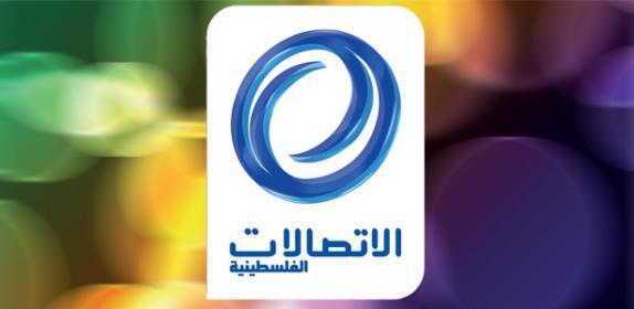 شركة الاتصالات الفلسطينية