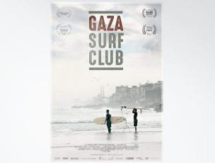 غزة سِرف كلوب