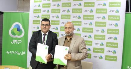 جوال واتحاد كرة الطائرة يوقعان اتفاقية رعاية الدوري الممتاز