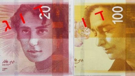 الأوراق النقدية الإسرائيلية