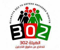 الهيئة 302 ترحب باللقاء الدولي لدعم الأونروا