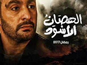مسلسل أحمد السقا الحصان الأسود