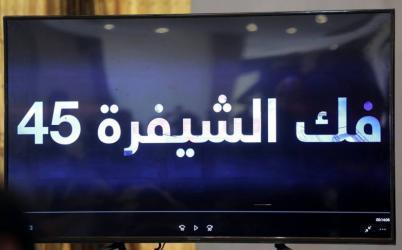 فك الشيفرة 45 مازن فقها