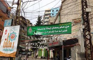 اللاجئون الفلسطينيون في لبنان يحتفلون بقدوم شهر رمضان المبارك