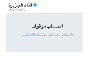 تويتر يوقف حساب قناة الجزيرة