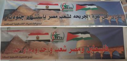 الشخصيات المستقلة تدين استهداف جنود مصر في سيناء