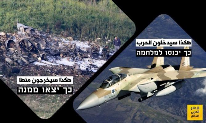 بالصور.. رسائل تهديد من حزب الله للاحتلال الإسرائيلي