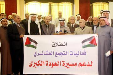 التجمع العشائري لاسناد مسيرة العودة يعلن عن انطلاق فعالياته
