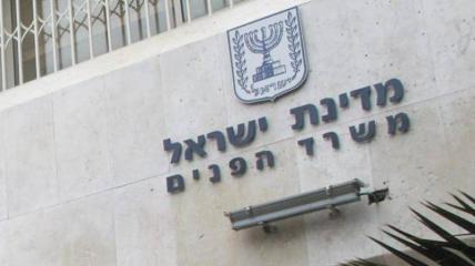 """تقرير يكشف استثناء المواطنين العرب في إسرائيل من """"الوظائف الحكومية"""""""