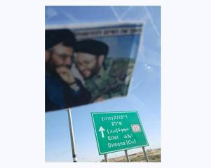 شاهد.. نصرالله والشهيد عماد مغنية على أسوار مفاعل ديمونا النووي