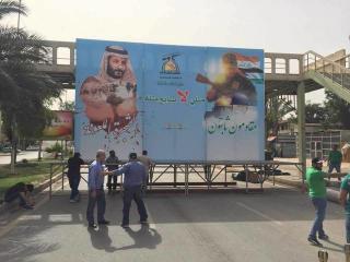 """بن سلمان يلغي زيارته إلى بغداد.. و""""الخارجية"""" توضح"""