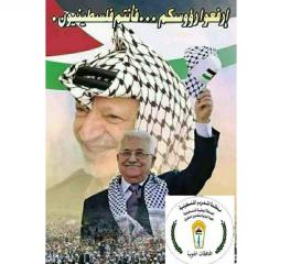 مناشدة لفخامة الرئيس محمود عباس