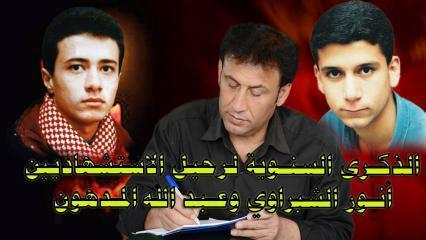 الذكرى السنوية لرحيل الاستشهاديين أنور الشبراوي وعبد الله المدهون