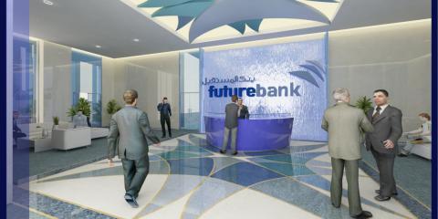 """من قلب البحرين.. """"بنك المستقبل"""" شريان يغذي إيران بالمليارات"""