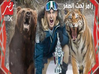 أول تعليق من رامز جلال بعد هجوم الجمهور على حلقة ياسمين صبري