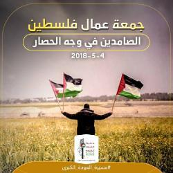 """بدء الاستعدادات لـ""""جمعة عمال فلسطين الصامدين في وجه الحصار"""""""