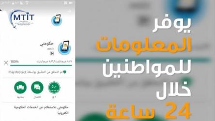 """تطبيق """"حكومتي"""".. خدمات إلكترونية حكومية على مدار الساعة"""