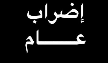 لبنان.. إضراب عام في المخيمات الفلسطينية