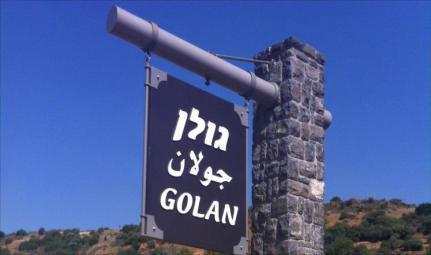"""تحرك أمريكي للاعتراف بسيادة """"إسرائيل"""" على الجولان"""