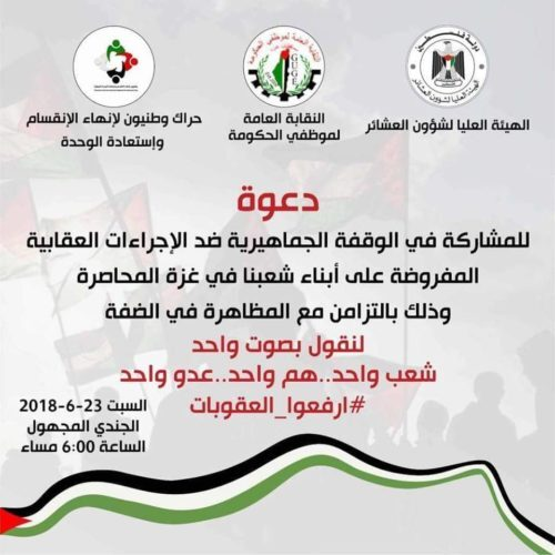 العليا للعشائر تدعوا لاوسع مشاركة شعبية في حراك رفع العقوبات عن غزة
