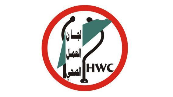 اتحاد لجان العمل الصحي – غزة