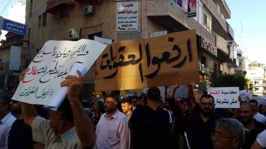 الأجهزة الأمنية تمنع المشاركين في مسيرة رفع العقوبات في رام الله من الوصول الى مقر منظمة التحرير