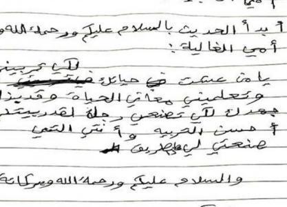 رسالة مؤثرة جداً من طفل منتحر لوالدته !