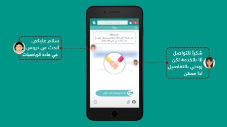 لاول مرة.. تطبيق فلسطيني يجمع بين مزودي الخدمات والجمهور