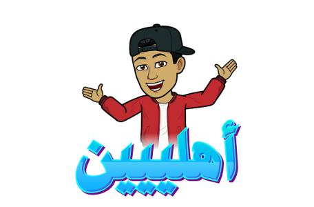سناب شات لمستخدميها: عبر عن نفسك بالعربي مع ملصقات Bitmoji عربية