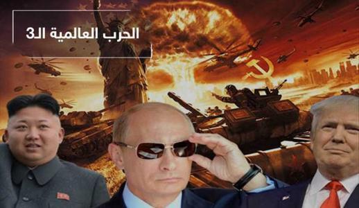 بالفيديو: الحرب العالمية الثالثة بدأت!