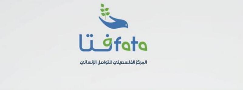 """المركز الفلسطيني للتواصل الإنساني """"فتا"""""""