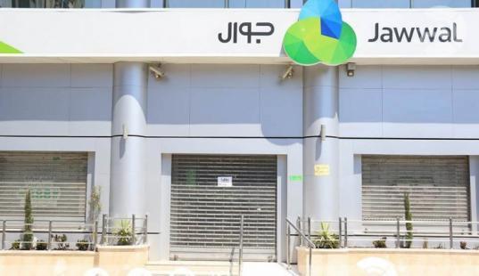 """شركة """"جوال"""" تصدر بيانا مهما لمشتركيها (صورة)"""