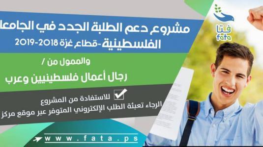 فتا: رابط التسجيل في المنحة المالية للطلبة الجدد بجامعات غزة