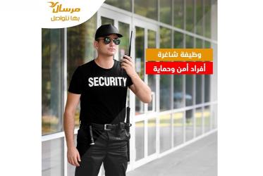 مطلوب للعمل بشركة كبرى بغزة أفراد أمن وحماية