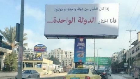 لا تشمل غزة والقدس.. خطة إسرائيلية لمنع حل الدولة الواحدة
