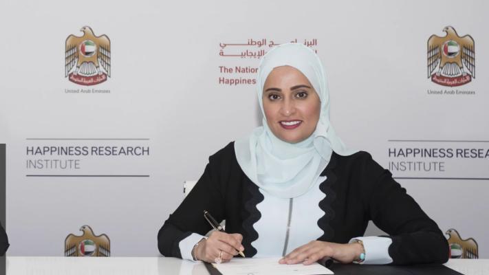 وزارة السعادة - الإمارات العربية المتحدة
