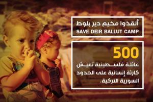 """مناشدات لإنقاذ اللاجئين الفلسطينيين بمخيم """"دير بلوط"""""""