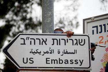 """""""وحدة شؤون الفلسطينيين"""".. إلغاء القنصلية الأمريكية ودمجها بالسفارة"""