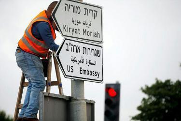 الخارجية: إلحاق القنصلية الأمريكية في القدس لسفارتها تواطؤ مع الاحتلال