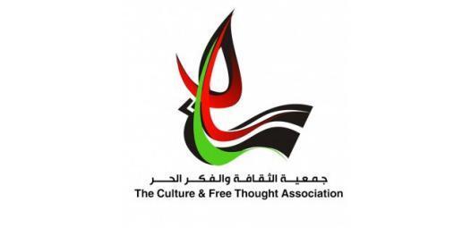 جمعية الثقافة و الفكر الحر