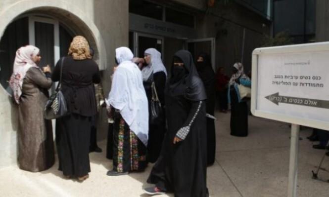 مشروع قانون إسرائيلي لمنع تعدد الزوجات بالنقب