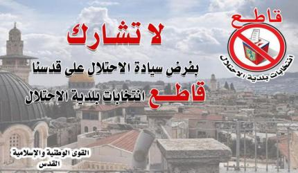 تجدد الدعوات لمقاطعة انتخابات بلدية الاحتلال بالقدس