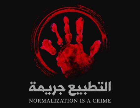 """إطلاق حملة إعلامية عربية بعنوان """"التطبيع جريمة"""""""